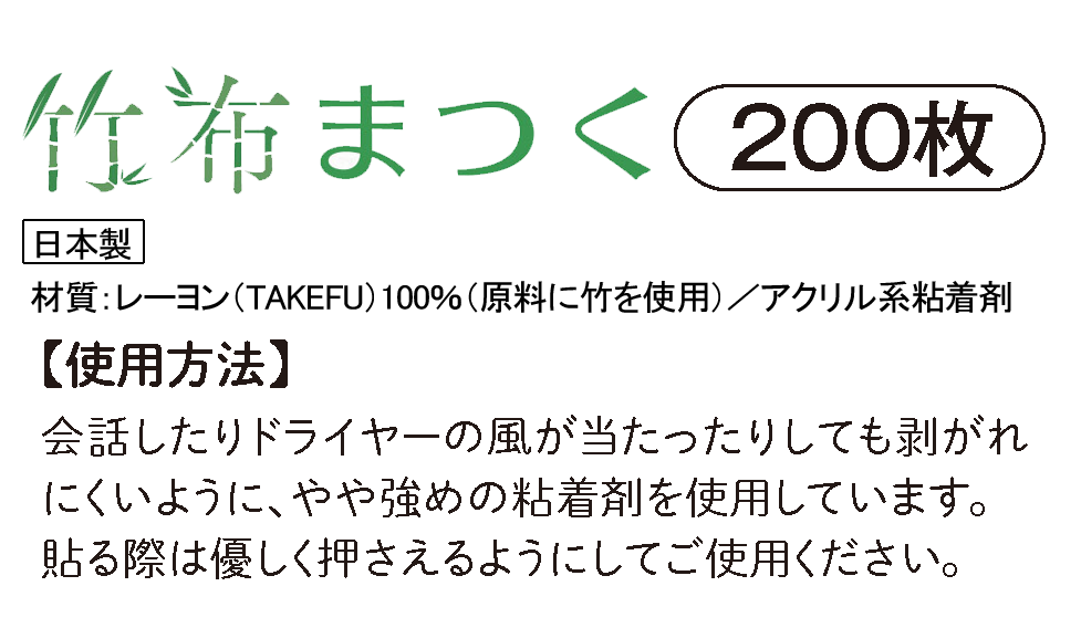 竹布まつく日本製